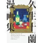 久生十蘭漫画集 予言・姦 ビームコミックス / 河井克夫  〔コミック〕