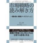 市場戦略の読み解き方 一橋MBA戦略ケースブック vol.2 / 沼上幹  〔本〕