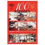 InRed特別編集 100ROOMS  e-MOOK
