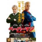 ペーパーマン Paperman  〔DVD〕