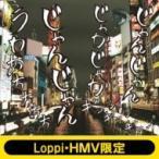 ドレスコーズ / 人間ビデオ 【GANTZ: O盤】(CD+DVD) 《Loppi・HMV限定 オリジナルコインケース付セット》  〔CD Maxi〕