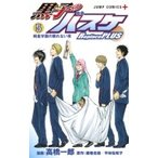 黒子のバスケ-Replace PLUS- 5 ジャンプコミックス / 高橋一郎(漫画家)  〔コミック〕