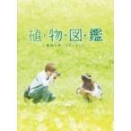 植物図鑑 / 植物図鑑 運命の恋、ひろいました 豪華版(初回限定生産)  〔DVD〕