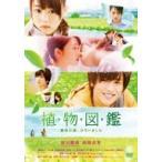 植物図鑑 運命の恋、ひろいました  〔DVD〕