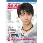 フィギュアスケート2016-2017シーズンガイド ワールド・フィギュアスケート別冊 / ワールドフィギュアスケート
