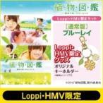 植物図鑑 / 【Loppi・HMV限定】植物図鑑 運命の恋、ひろいました 通常版 [ブルーレイ]「オリジナルキーホルダー