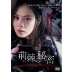 荊棘の秘密  〔DVD〕