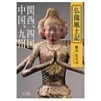 仏像風土記 関西、四国、中国、九州 ビジュアルだいわ文庫 / 籔内佐斗司  〔文庫〕