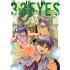 3×3EYES 幻獣の森の遭難者 4 ヤングマガジンKC / 高田裕三  〔コミック〕