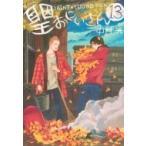 聖☆おにいさん 13 モーニングKC / 中村光 ナカムラヒカル  〔コミック〕