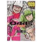 Odds VS! 9 アクションコミックス / 石渡治 イシワタリオサム  〔コミック〕