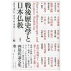 戦後歴史学と日本仏教 / オリオンクラウタウ  〔本〕