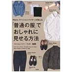 Men'sファッションバイヤーが教える「普通の服」でおしゃれに見せる方法 / Mb (ファッションバイヤー)  〔本