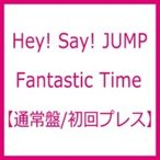 Hey!Say!Jump ヘイセイジャンプ / Fantastic Time 【通常盤 / 初回プレス】  〔CD Maxi〕