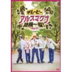アルスマグナ / ザ・ムービー アルスマグナ危機一髪!  〔DVD〕