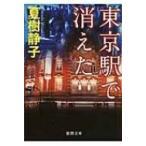 東京駅で消えた 徳間文庫 / 夏樹静子  〔文庫〕