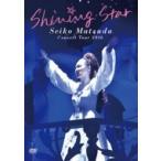 松田聖子 マツダセイコ / Seiko Matsuda Concert Tour 2016「Shining Star」 【初回限定盤】 (DVD+フォトブック)  〔DVD〕