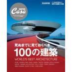 Casa BRUTUS特別編集 死ぬまでに見ておくべき100の建築 マガジンハウスムック / 雑誌  〔ムック〕
