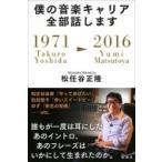 僕の音楽キャリア全部話します 1971  /  Takuro Yoshida-2016  /  Yumi Matsutoya / 松任谷正隆  〔本〕