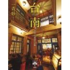 台南   日本 に出会える街  とんぼの本