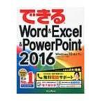 できるWord Excel PowerPoint 2016 Windows 10/8.1/7対応  /インプレス/井上香緒里