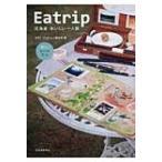 Eatrip 北海道・おいしい一人旅 / 北海道放送株式会社  〔本〕