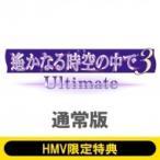 Game Soft (PlayStation Vita) / 遙かなる時空の中で 3 Ultimate 通常版 ≪HMV限定特典: オリジナル缶バッジ(ヒノエ)≫