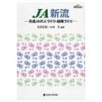 JA新流 先進JAの人づくり・組織づくり 経実Book / 石田正昭  〔本〕