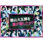 欅坂46 / 徳山大五郎を誰が殺したか? (DVD)  〔DVD〕