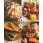 僕が本当に好きな和食 / 笠原将弘  〔本〕