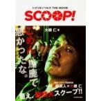 シナリオノベルズ THE MOVIE SCOOP! / 大根仁  〔本〕