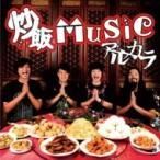 アルカラ  / 炒飯MUSIC  〔CD Maxi〕