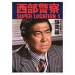 西部警察 SUPER LOCATION 1 静岡編 / Books2  〔本〕