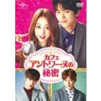 カフェ・アントワーヌの秘密 DVD-SET1  〔DVD〕