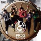 BOYS AND MEN 研究生 / ドドンコ Don't Worry 【パターンA】(+DVD)  〔CD Maxi〕