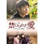 禁じられた愛〜ハヌルジェの夕暮れ〜  〔DVD〕