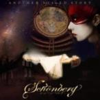 シェーンベルク / Another Veiled Story 〜運命の系譜〜  〔CD〕