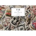 刺繍のエンブレムA to Z / Atsumi  〔本〕