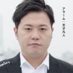 天才凡人 / アラーム【初回限定盤A】  〔CD Maxi〕