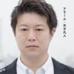 天才凡人 / アラーム【通常盤】(+DVD)  〔CD Maxi〕