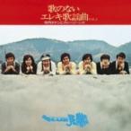 寺内タケシとブルージーンズ  / 歌のないエレキ歌謡曲Vol.2(1971)  〔CD〕