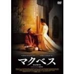 マクベス  〔DVD〕