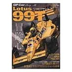 GP CAR STORY vol.17 Lotus 99T / 雑誌  〔ムック〕