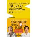 心と身体のパフォーマンスを最大化する「氣」の力 メジャーリーグが取り入れた日本発・セルフマネジメント