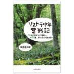 リストラ中年奮戦記 50歳で宣伝マンが庭師へ、今70歳、ボランティア三昧の日々 / 高木喜久雄