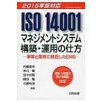 ISO14001マネジメントシステム構築・運用の仕方 事業と業務に統合したEMS 2015年版対応 / 内藤壽夫  〔本〕