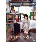 ふきげんな過去 スタンダード・エディション  〔DVD〕