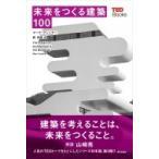 未来をつくる建築100 TEDブックス / マーク・クシュナー  〔本〕