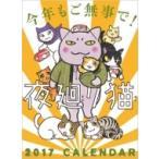 夜廻り猫カレンダー 2017年 卓上タイプ / 深谷かほる  〔本〕