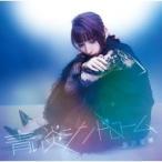 飯田里穂 / 青い炎シンドローム  〔CD Maxi〕